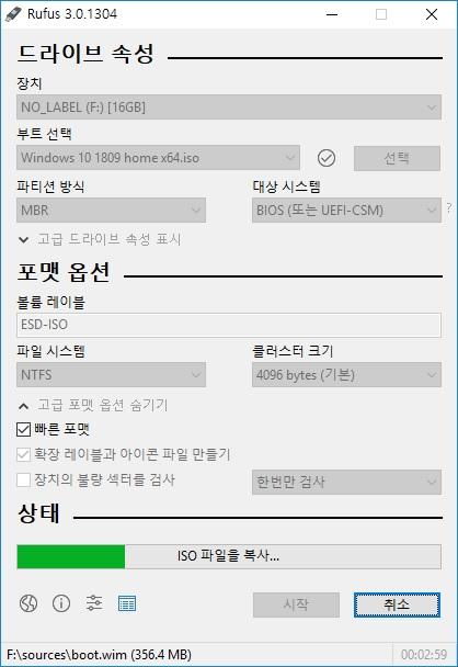 windows 10 iso 파일을 usb에 굽는 방법